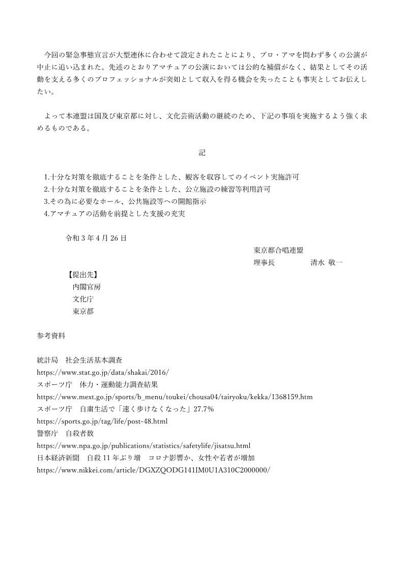 3度目の緊急事態宣言における文化芸術活動への制限に関する意見書 ページ2